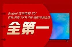 Redmi红米明升m88备用网址70吋尺寸段销量第一