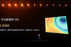 华为明升备用网站智慧屏上海发布 3大卖点诠释让