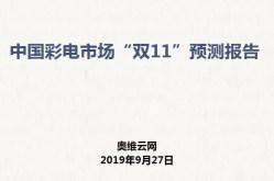 """2019彩电市场""""双11""""预测报告:全"""