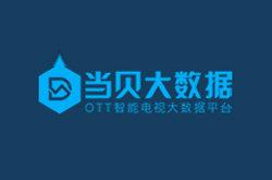 2019年11月OTT行业当贝大数据报告