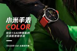 小米手表Color将于1月3日开售 给予你