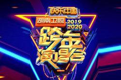 2019-2020跨年晚会收