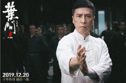 《叶问4》上线视频