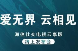 海信社交明升m88备用网址云享