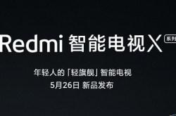 Redmi恒行平台X系列26日发布 共三种