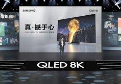 2分钟看完2020三星QLED 8K电视新品发