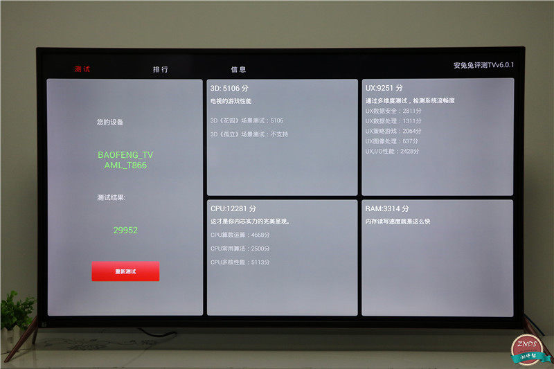 虚拟现实交互体验——首款VR电视暴风55X战警版评测