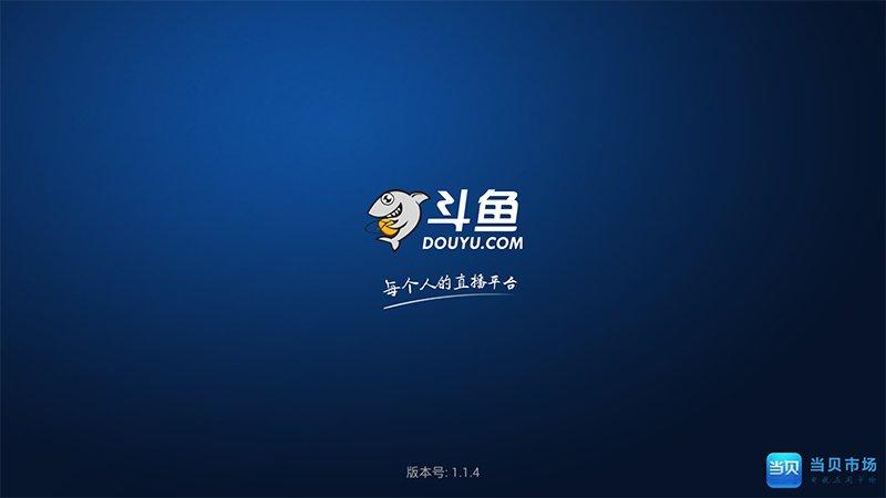 斗鱼TV游戏直播
