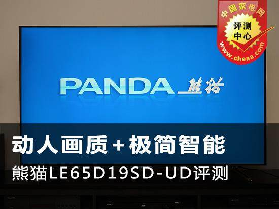 熊猫LE65D19SD-UD