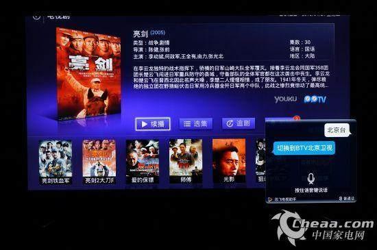 语音识别北京电视台
