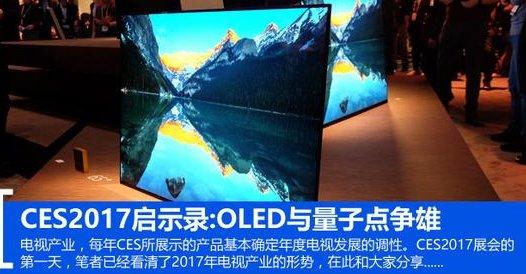 CES2017启示录:OLED与三星QLED电视争雄