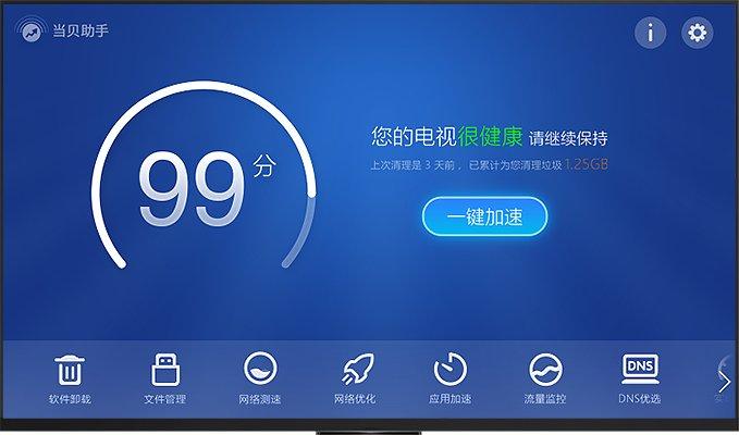 """当贝网络荣获国家""""高新技术企业""""证书"""