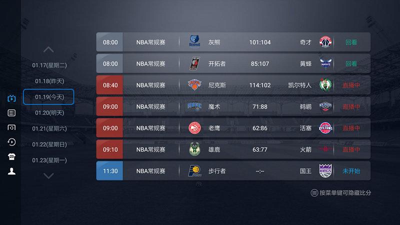 免费看NBA直播的三款TV App 当贝市场最走心推荐