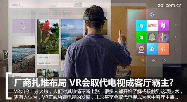 厂商扎堆布局 VR会取代电视成客厅霸主?「智能产品」