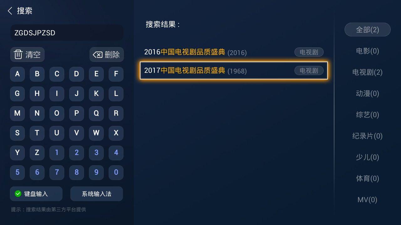 中国电视剧品质盛典