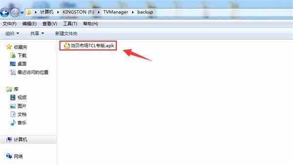 TCL电视安装第三方电视直播软件最新教程_ZN
