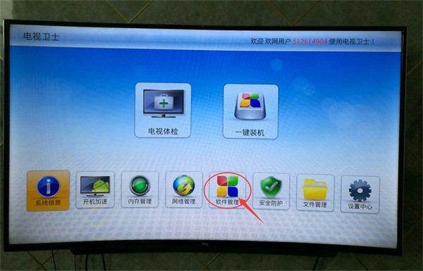 TCL电视安装第三方电视直播软件最新教程