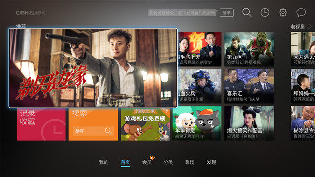 CIBN超级影视(乐视视频TV版)重磅回归 当贝市场独家首发