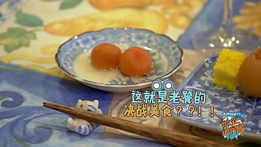 《吃光全宇宙》王青变蛋青,与阿娇分享爱情饭碗的竟然是TA?