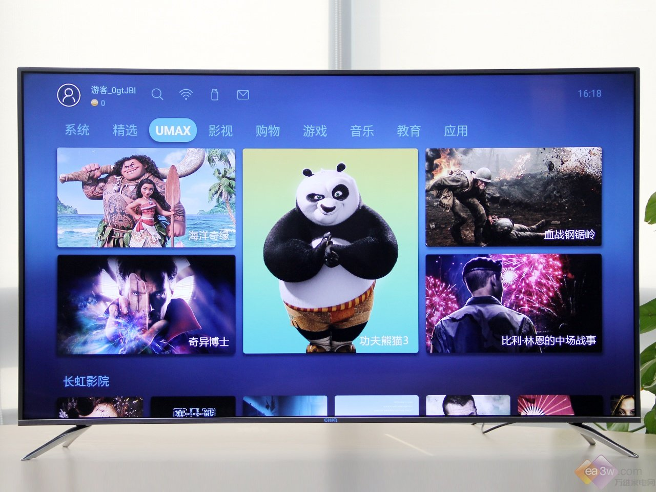 长虹CHIQ 电视55Q5N详细测评:玩转人工智能 语音即可召唤