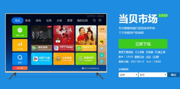 智能电视、电视盒子装机必备软件——当贝市场+影视快搜