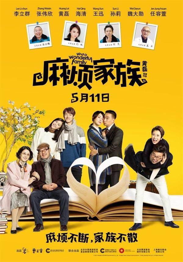 《麻烦家族》黄磊实力演绎中国式婚姻,麻烦不断,家族不散