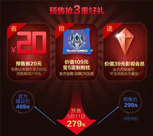 天猫魔盒变形金刚5限定版预售开启279元 5000台限定抢购预约中