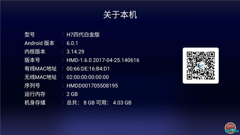 海美迪H7四代白金版测评,旗舰之芯表现更出色