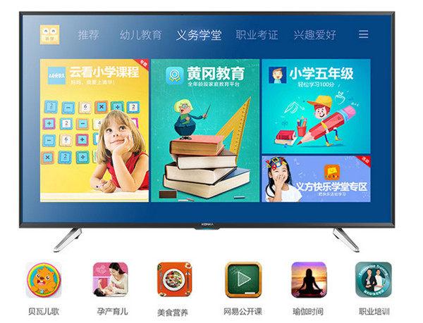 备战高考!盘点让孩子爱上学习的智能电视机