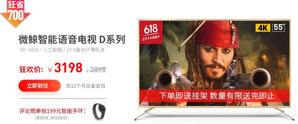 微鲸电视618爆款扎堆 5款55寸电视推荐
