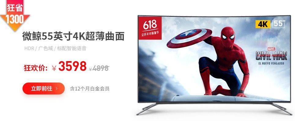 微鲸电视618爆款扎堆 5款55寸智能电视推荐