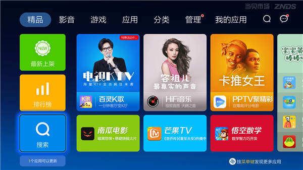 夏普电视上怎么下QQ音乐TV版?安装QQ音乐T