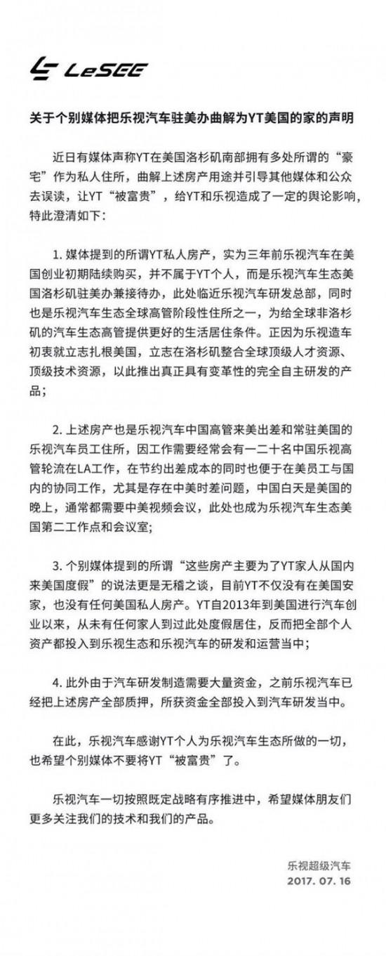 乐视称贾跃亭有美国豪宅是造谣 乐视汽车有序推进中