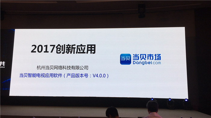 """当贝市场荣获""""2017年度创新应用奖"""""""