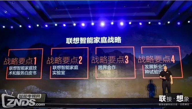 联想创新科技大会召开 正式推出联想智能电视E8系列新品