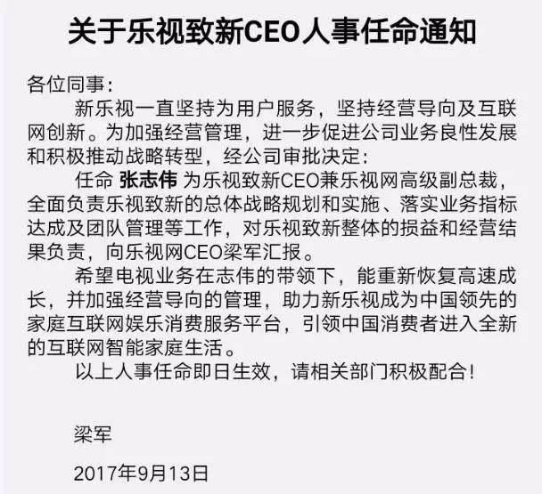 乐视网梁军:任命张志伟为乐视致新CEO兼乐视网高级副总裁