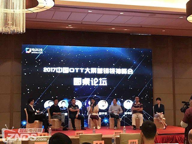 2017中国OTT大屏营销峰会在京召开 当贝网络畅谈大屏营销