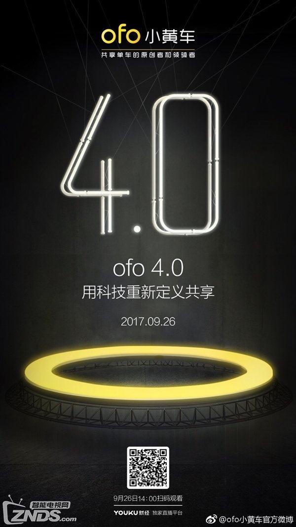 ofo小黄车又双叒叕搞事情了:4.0版展现双钢管诱惑
