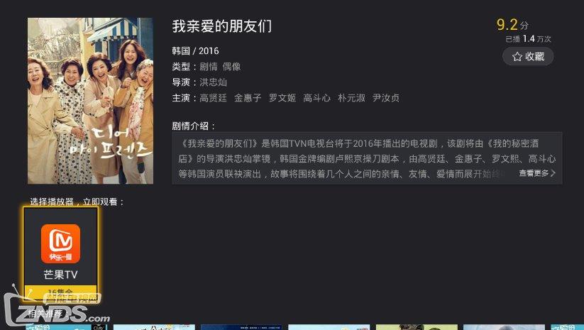 国庆出门看人不如在家侃大剧 好用的韩剧TV版app推荐