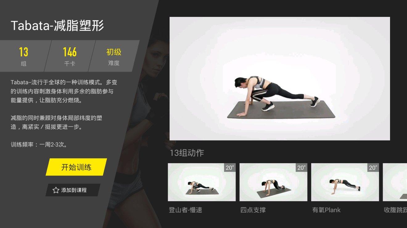 《当贝健身》TV版上线 打开大屏健身的新世界