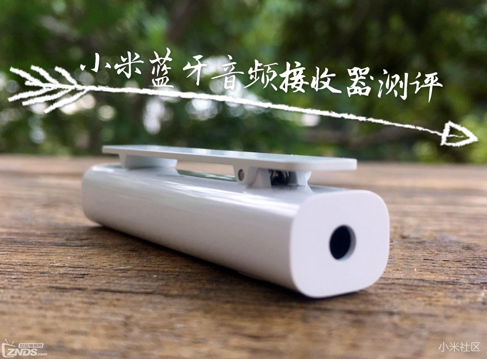 小米蓝牙音频接收器评测:让耳机设备从有线秒变无线的音乐神器