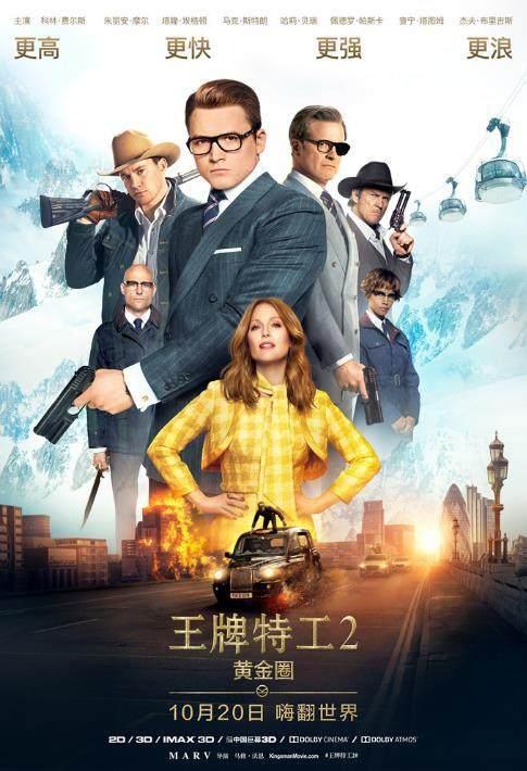 《王牌特工2》今日上映!演技上线爆笑不断