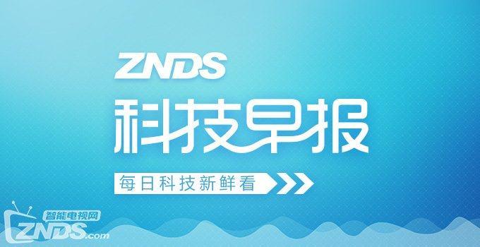 ZNDS科技早报 暴风将发AI无屏电视;京东方OLED屏提前量产|暴风AI无屏电视-货源百科88网