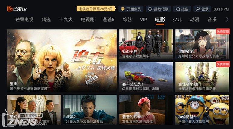 智能电视买回家 这5款视频软件不可错过!