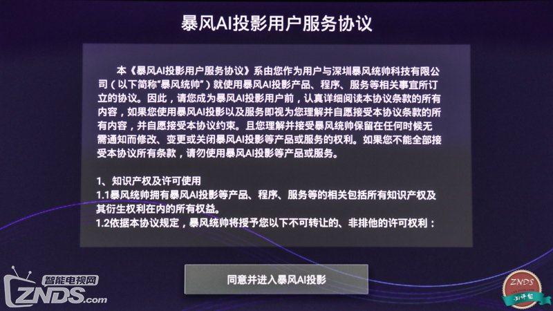 """""""高配大玩家登场""""—暴风AI智能无屏电视Max6首发评测"""