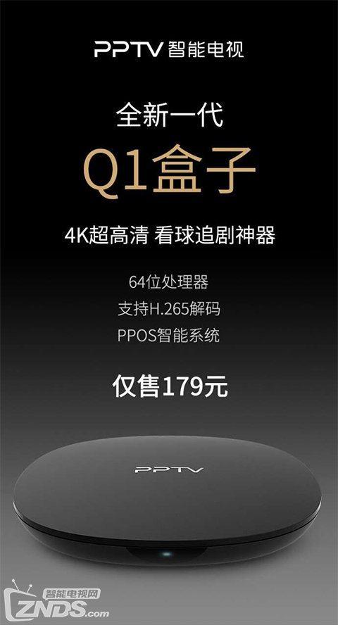 PPTV Q1盒子全新开售 4K超高清看球追剧神器|PPTV Q1电视盒子-货源百科88网