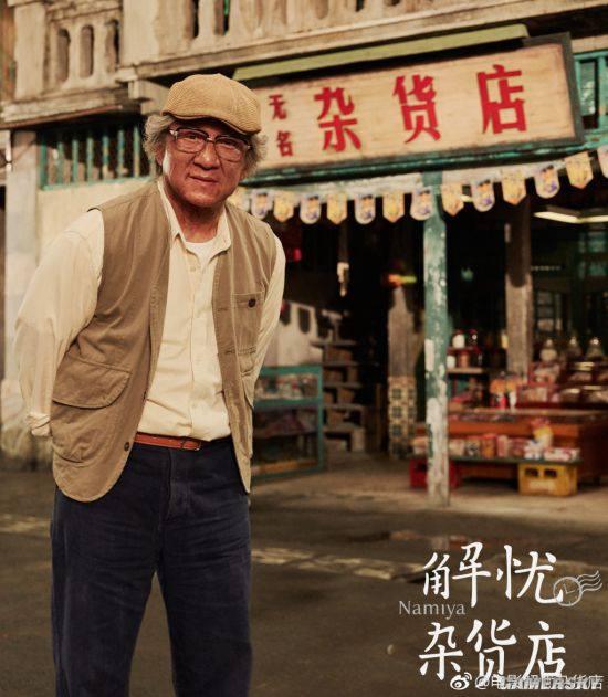 中国版《解忧杂货店》重磅演员曝光:成龙演浪矢爷爷