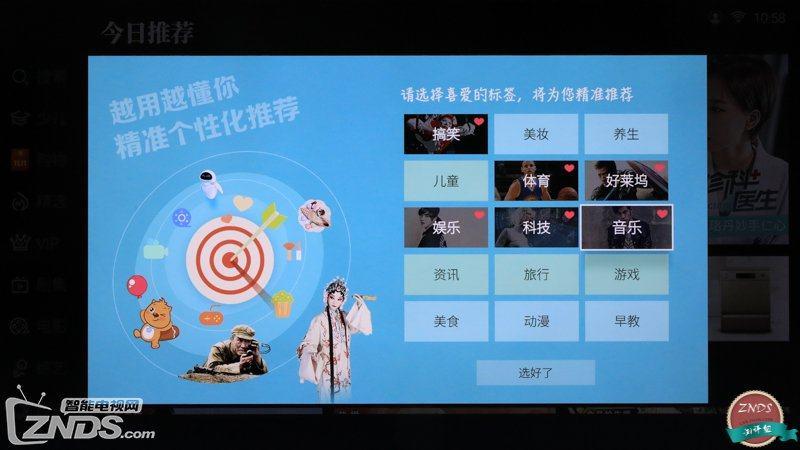 防蓝光护眼与人工智能的结合-酷开5S 55寸4K智能电视体验评测