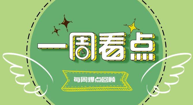 周报|贾跃亭从下周回国到暂不回国;双十一购物狂欢节今夜开启|双十一家电销售-货源百科88网