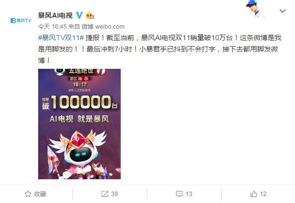 暴风AI电视双11销量破10万台!AI电视 就是暴风|暴风AI电视双11销量-货源百科88网